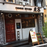 CHINESEKITCHEN 虎8